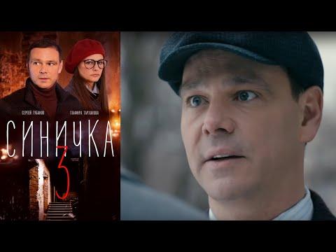 Синичка 3 - 1 серия/ 2020/ Сериал/ HD