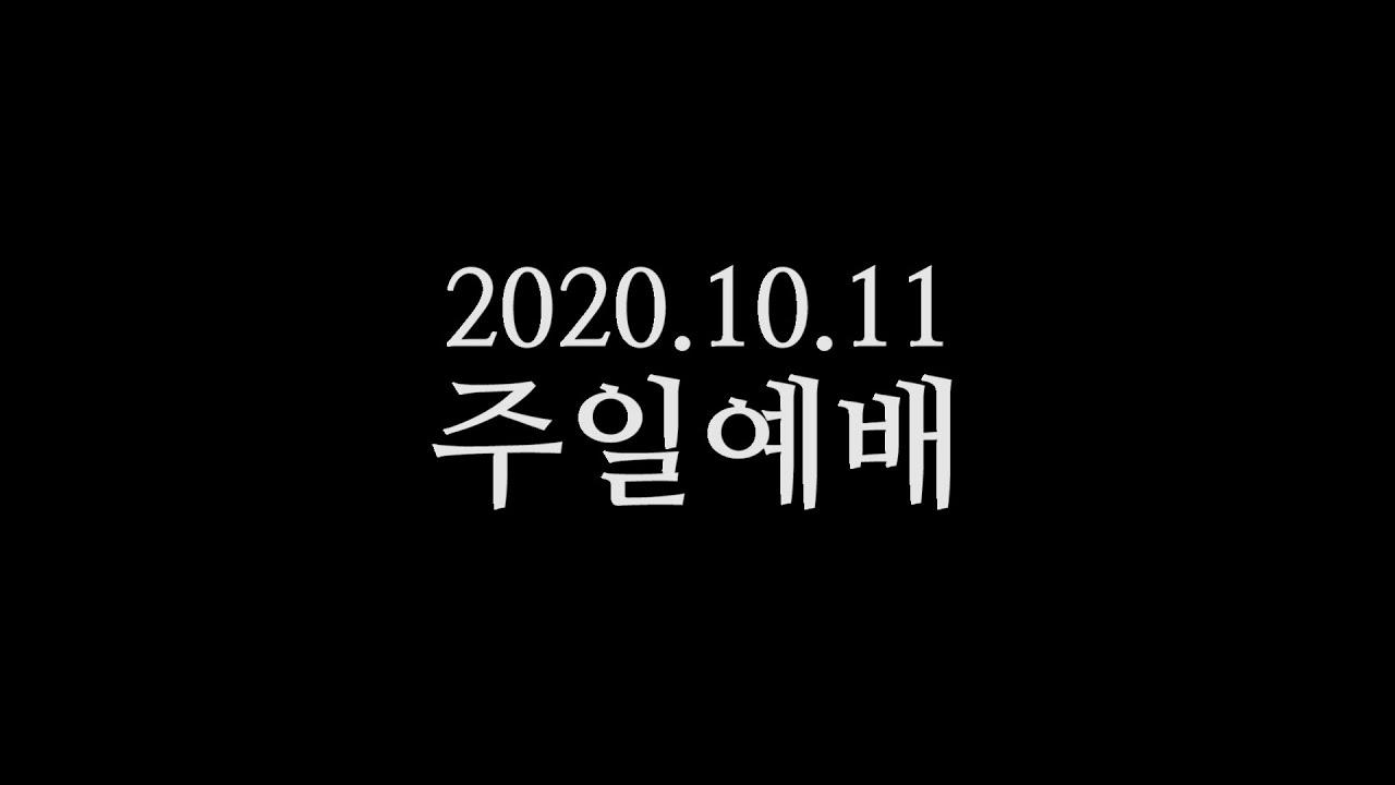 20201011 주일예배 박영선목사