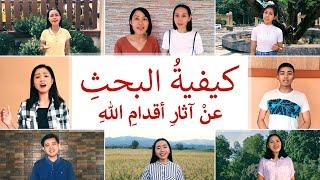ترنيمة مسيحية للعبادة 2020 – كيفيةُ البحثِ عنْ آثارِ أقدامِ اللهِ – فيديو موسيقي