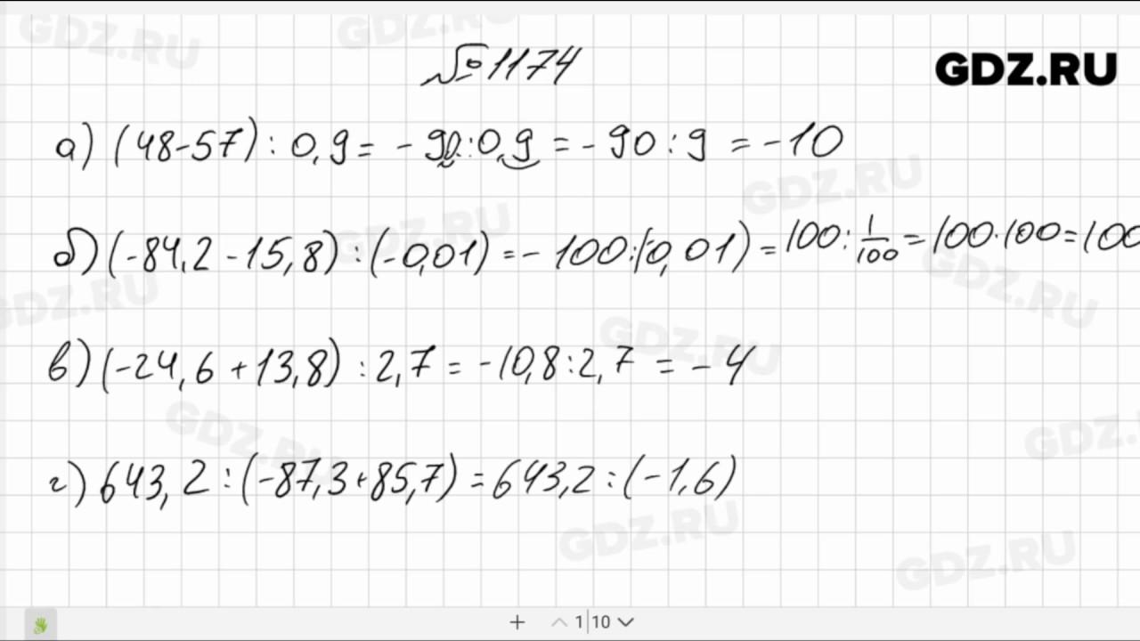 математике 6 по ru класс stavcur гдз