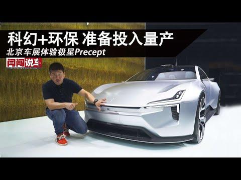 科幻+环保,准备投入量产 北京车展体验极星Precept