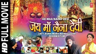 Jai Maa Naina Devi Ji I Punjabi Devotional Movie
