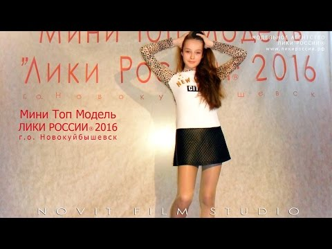 Casting of contest Mini Top Model
