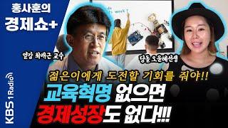 """[홍사훈의 경제쇼 플러스] """"교육 혁명 없으면 경제 성…"""