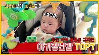 신생아부터100일까지 아기장난감TOP7
