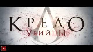 Кредо убийцы | Третий  Русский Трейлер  2017 HD