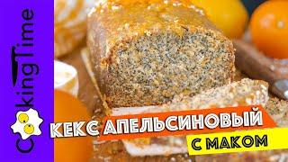 КЕКС АПЕЛЬСИНОВЫЙ С МАКОМ | очень вкусный нежный маковый кекс | рецепт ORANGE POPPY SEED CAKE
