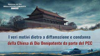 I veri motivi dietro a diffamazione e condanna della Chiesa di Dio Onnipotente da parte del PCC