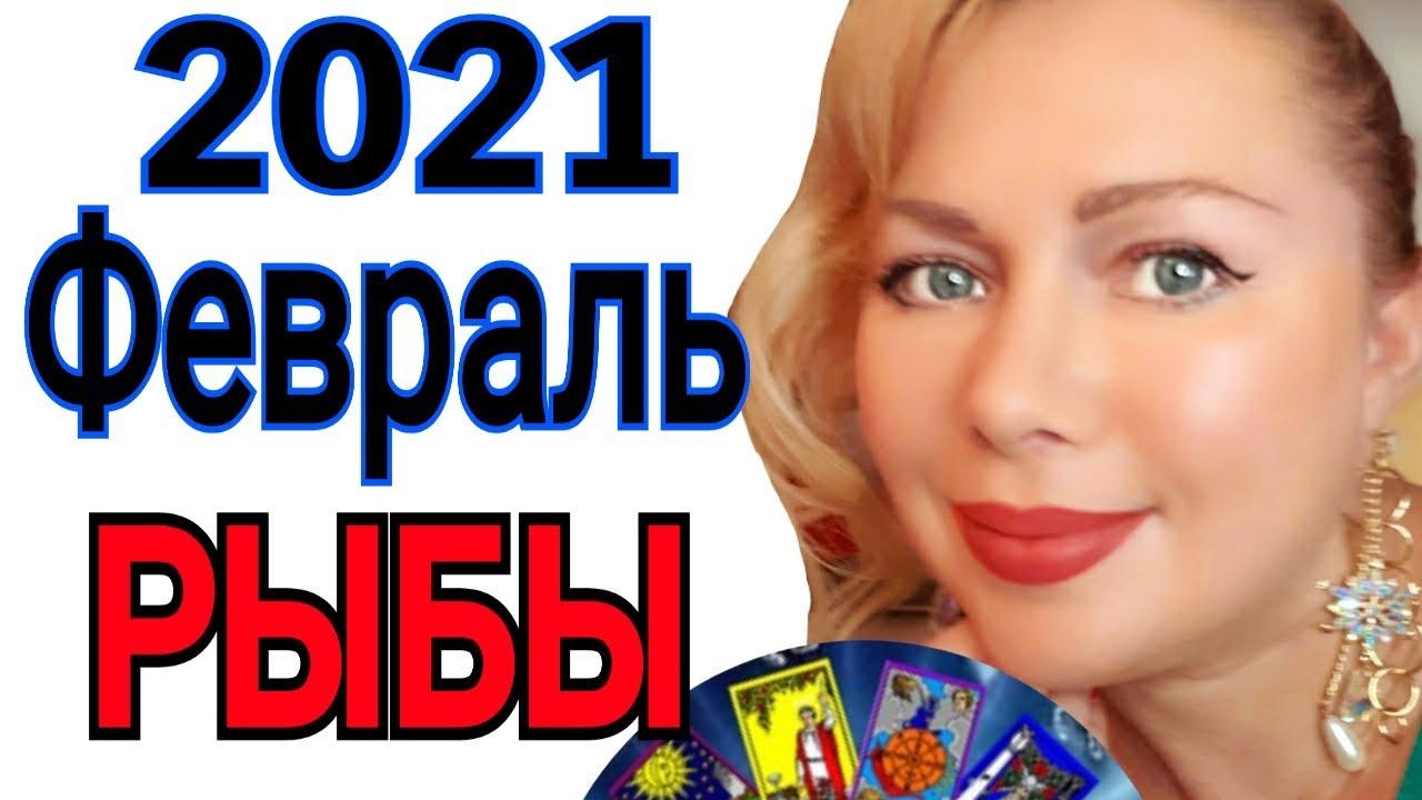 РЫБЫ ТАРО на ФЕВРАЛЬ 2021/РЫБЫ ГОРОСКОП на ФЕВРАЛЬ 2021/РЕТРОГРАДНЫЙ МЕРКУРИЙ