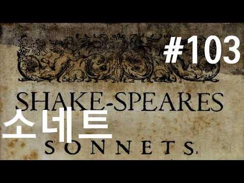 셰익스피어 소네트 #103  덧붙이지 않는 것이 더 아름답다 (Shakespeare Sonnet 103)