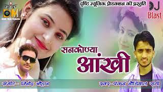 SANKONDYA AANKHI !! PANKAJ NAUDIYAL RATHI !! LATEST GARHWALI SONG 2018