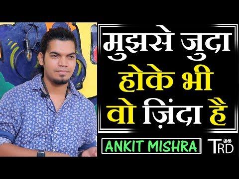 Mujhse Juda Hoke Bhi Wo Zinda Hai | Poem By Ankit Mishra | The Realistic Dice