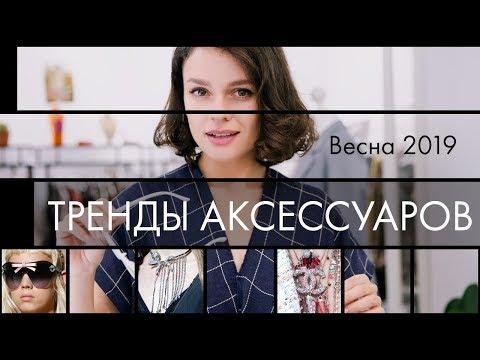 Тренды Аксессуаров на Весну 2019