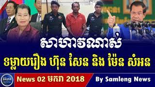 បែកធ្លាយគ្មានសល់រឿង ហ៊ុន សែន និង ម៉ែន សំអន, Cambodia News, Khmer News Today 2018