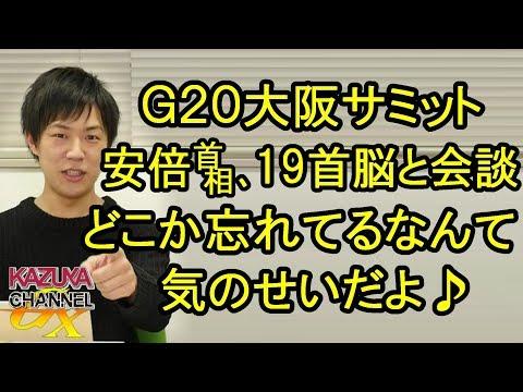 G20大阪サミット!安倍首相は首脳会談で予定パンパン!えっ、会談しない国がある?気のせいだよー(棒