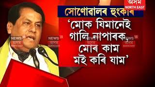 To be implement Citizenship (Amendment) Bill: Sarbananda Sonowal