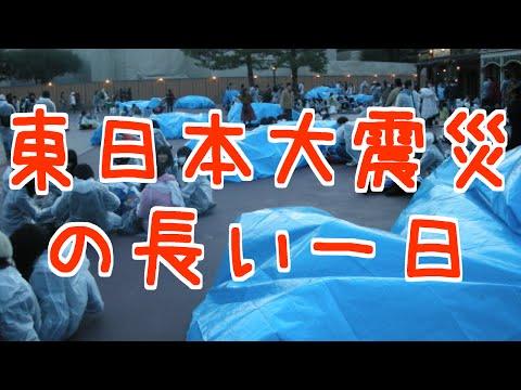 """ディズニーランドの心温まる話 """"東日本大震災の長い一日"""""""