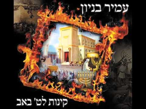 עמיר בניון קינות לט' באב Amir Benayoun