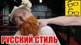 СЛАВЯНСКИЙ БОКС! Русский кулачный бой — альтернативная история от Святослава Шталя