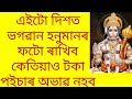 Gambar cover Which side should Hanuman face. By Assamese Astrology.