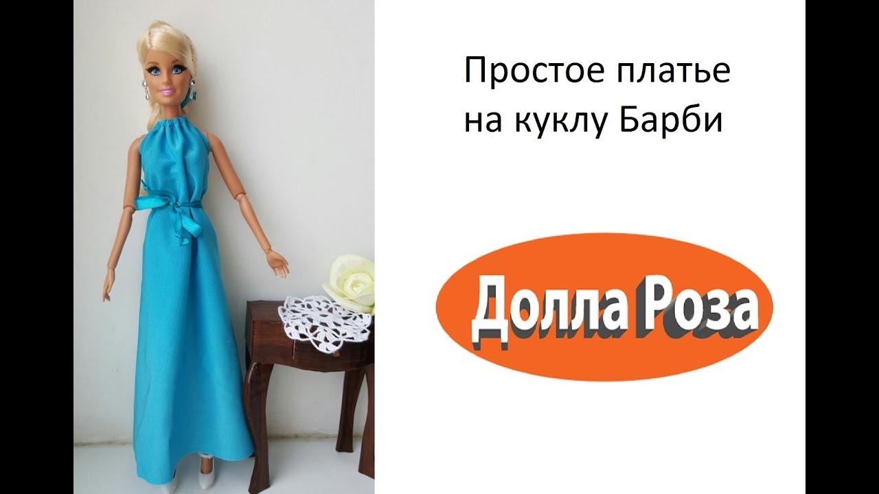 Сшить простое платье барби