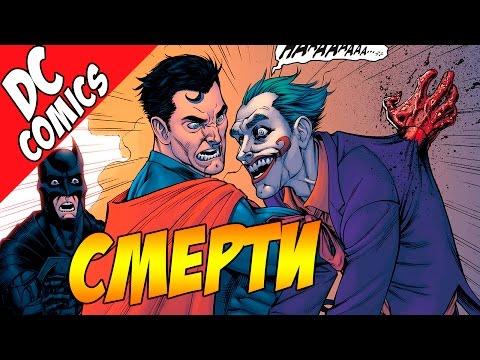 Все СМЕРТИ героев и злодеев в комиксе Injustice: Gods Among Us (Инджастис)