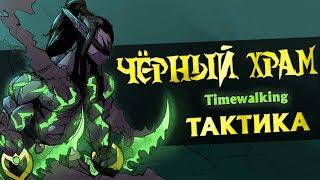 [Тактика] Черный Храм таймволк | Black Tample TW 7.2.5 Legion