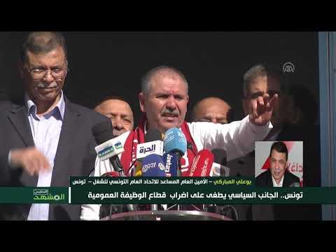 تونس: إضراب يشل المرافق العمومية // ليبيا: تجدد المواجهات المسلحة في طرابلس