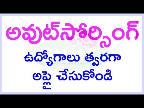 Telangana Outsourcing jobs || Outsourcing jobs 2018 notification telugu job news