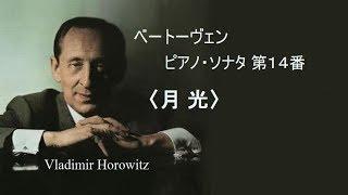 ベートーベン ピアノ・ソナタ 第14番 ≪月光≫ 嬰ハ短調 Op 27-2  ホロヴィッツ Beethoven Piano Sonata No.14