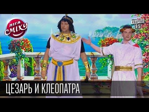 видеоприкол расписание цезарь