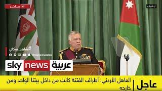 العاهل الأردني: أطراف الفتنة كانت من داخل بيتنا ومن خارجه