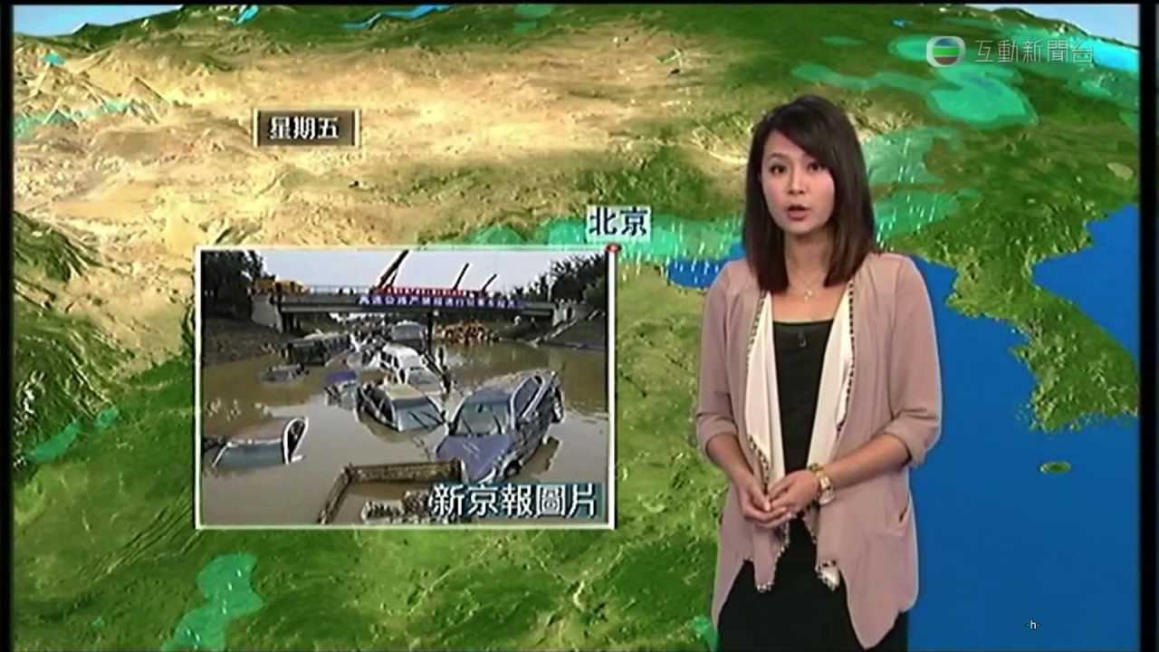 2012年7月27日-鄭萃雯 中國天氣預報(2025) - YouTube