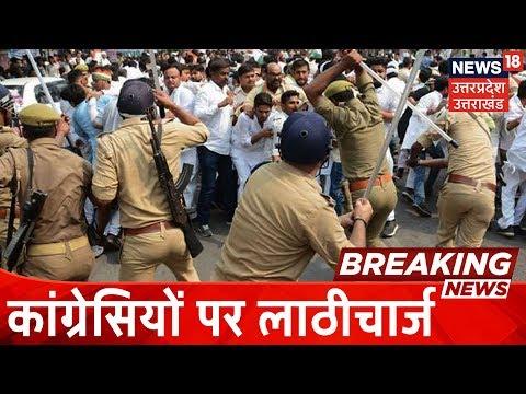 lucknow | Unnao Case के विरोध में Congress का उग्र प्रदर्शन, लाठीचार्ज