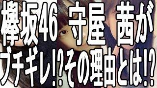 欅坂46 メンバー 守屋 茜がブチギレ!? その理由とは何か!? 欅坂46 公式H...