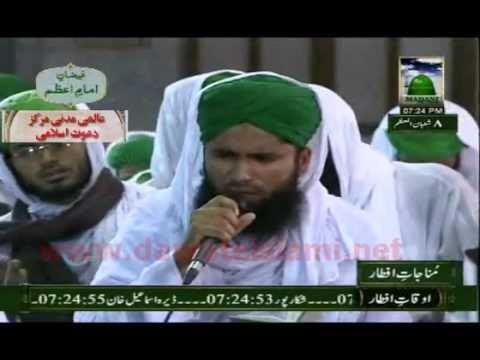 Munajat DawateIslami - Mohabbat main apni guma ya Elahi - Kalam e Attar