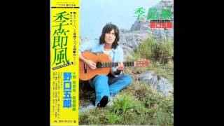 野口五郎 - 季節風