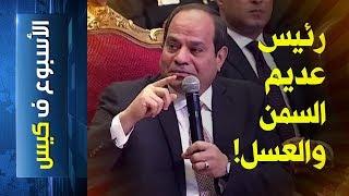 {الأسبوع ف كيس} (164) رئيس.. عديم السمن و العسل! 🍯