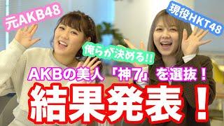 #西野未姫 #村重杏奈 #AKB48 #HKT48 #神セブン #結果発表.