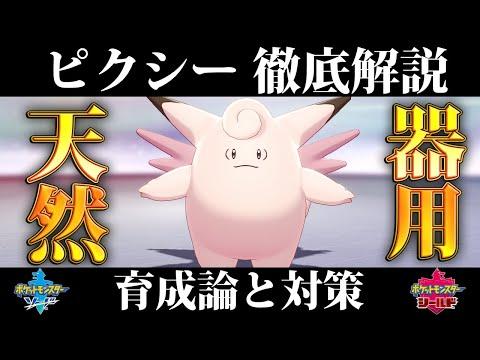 ピクシー 盾 ポケモン 剣