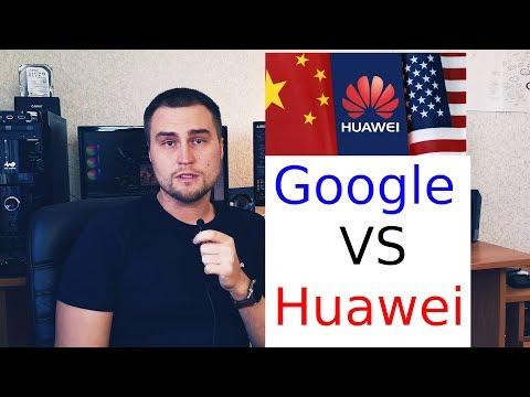 Санкции США против Huawei Huawei Ban?