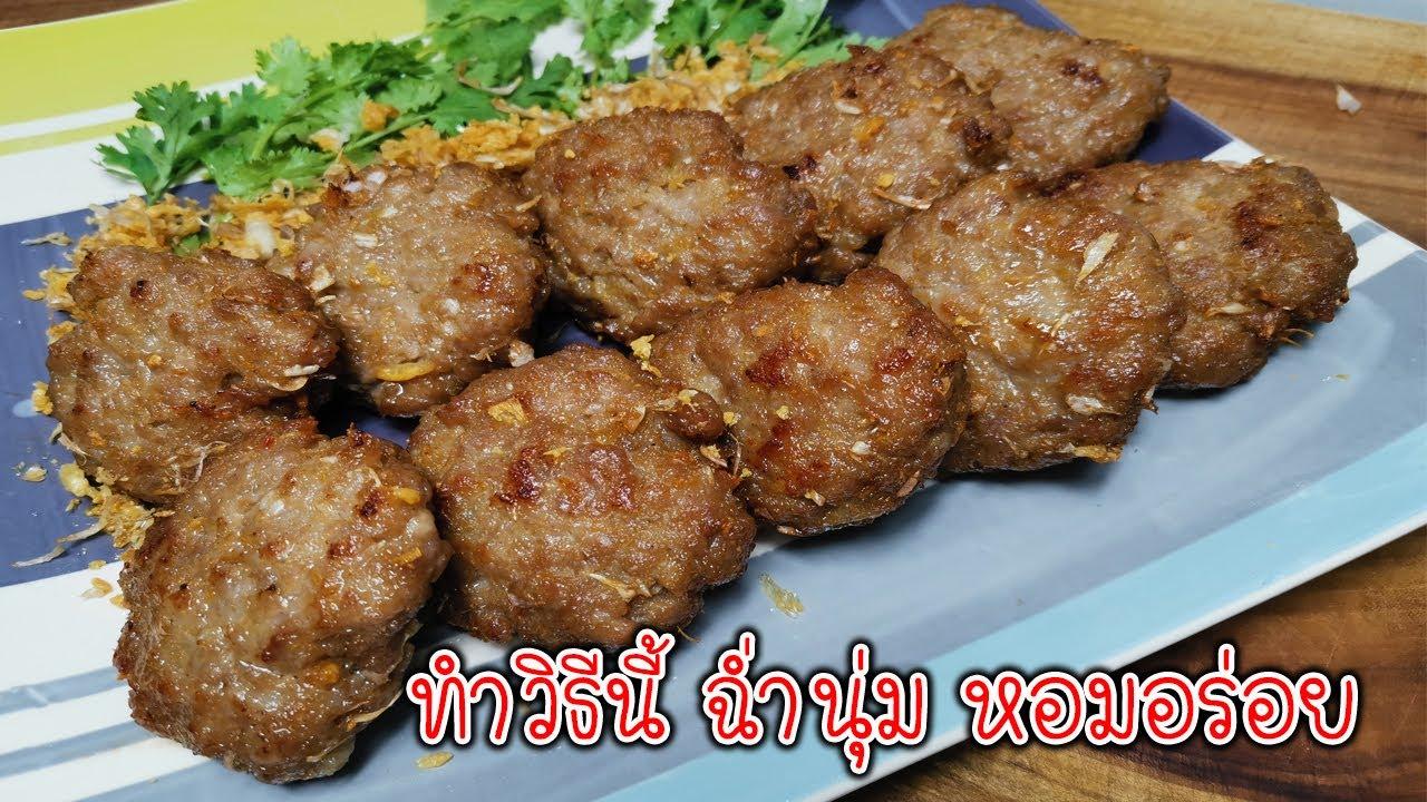 สูตรหมูก้อนทอดกระเทียม ทำวิธีนี้ กรอบนอกนุ่มใน เนื้อฉ่ำนุ่ม หอมอร่อย (Fried Garlic Pepper Pork Ball)