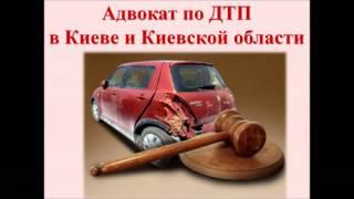 Правовая защита при ДТП Киев(, 2015-06-08T17:13:44.000Z)