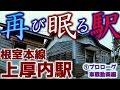 【再び眠る駅】根室本線K41上厚内駅①プロローグ車載動画編
