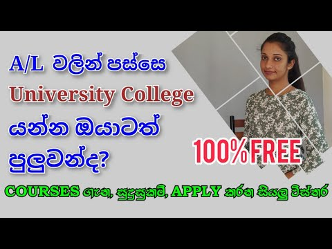 Free HND/NVQ 6 For After A/L Students At University Colleges (Sinhala) | Be Free