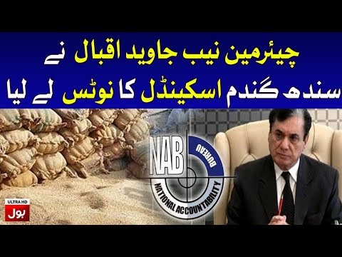 Chairman NAB Javed Iqbal took notice of Sindh wheat scandal