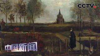 [中国新闻] 荷兰博物馆梵高画作失窃 | CCTV中文国际