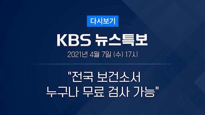 [풀영상] 코로나19 통합뉴스룸 : 신규 확진 668명…총 10만 6,898명 - 2021년 4월 7일(수) 17:00~ / KBS