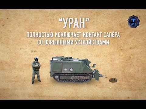 военные роботы россии