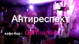 АНТИРЕСПЕКТ-ОСЕНЬ, ТИШИНЫ XОЧУ!!!